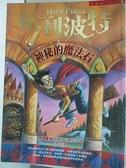 【書寶二手書T1/一般小說_C6D】哈利波特-神秘的魔法石_J. K. 羅琳