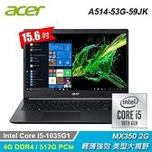 【Acer 宏碁】A515-55G-572J 15吋筆電 紳士黑