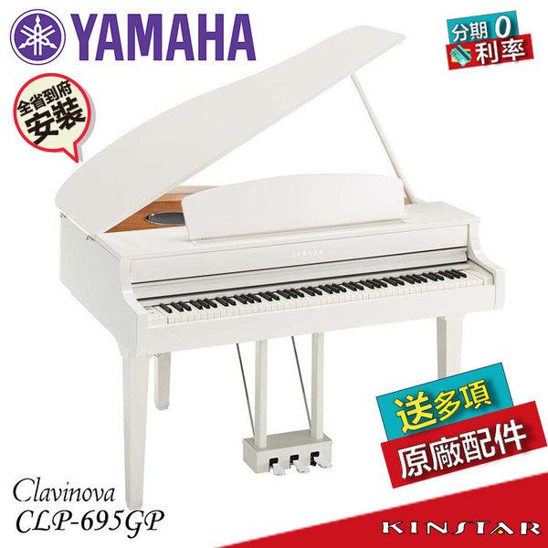 【金聲樂器】YAMAHA CLP-695GP 平台 數位鋼琴 電鋼琴 CLP695GP PW 鋼琴烤漆白