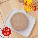【譽展蜜餞】梅餅(5片)50g/35元
