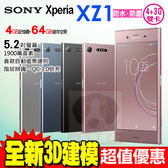 Sony Xperia XZ1 4/64G 5.2吋 贈滿版玻璃貼+空壓殼 自動追焦連拍 智慧型手機 0利率 免運費