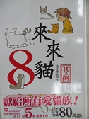 【書寶二手書T1/漫畫書_HYG】來來貓8_來來貓大和