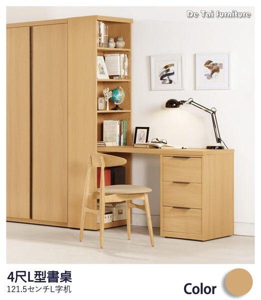 【德泰傢俱工廠】達拉斯4尺L型書桌/電腦桌 A002