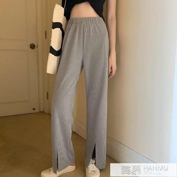 寬管褲女高腰顯瘦垂感休閒褲子夏季寬鬆百搭顯腿長開叉直筒褲長褲 母親節特惠