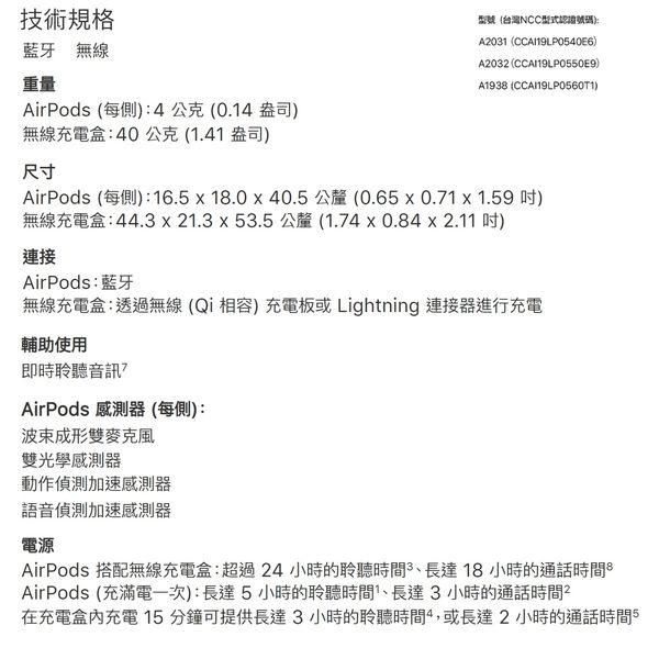 【現貨】 Apple AirPods 二代 藍芽耳機 搭無線充電盒【Apple A2031 A2032 A1938】 分期0利率,公司貨