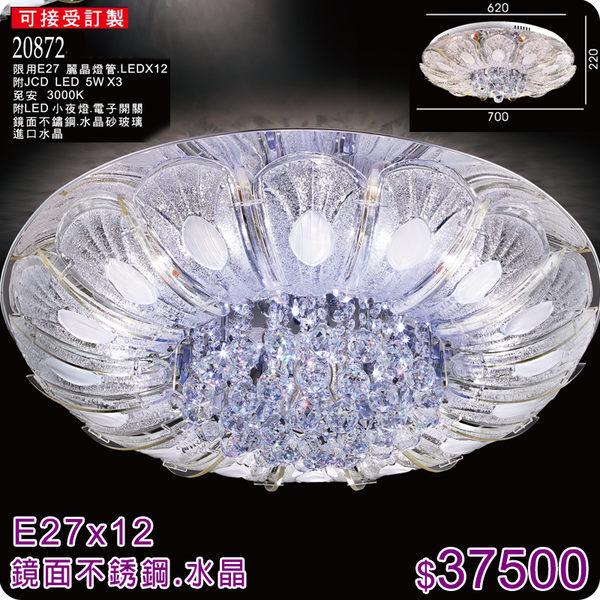 水晶吸頂燈-LED5WX3-附電子開關-小夜燈-直徑70X高22CM-【雅典娜燈飾】20872