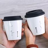 馬克杯 陶瓷杯子情侶個性簡約馬克杯ins杯帶蓋勺創意咖啡杯水杯瓷杯訂製 伊衫風尚3C數碼