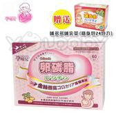 孕哺兒 卵磷脂燕窩多機能細粉60包入 ~☆送哺多多哺乳茶(隨身包24包入)