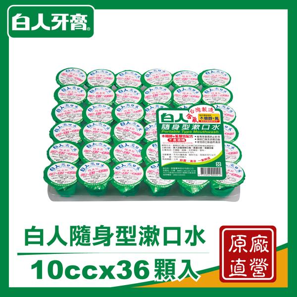 【白人】隨身型漱口水10ccx36入(排裝)