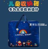 可愛幼兒園裝被子的袋子被褥收納袋行李包整理袋衣服打包袋搬家袋·夏茉生活IGO