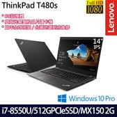 【ThinkPad】T480s 20L70035TW 14吋i7-8550U四核512G SSD效能MX150獨顯Win10專業版商務筆電