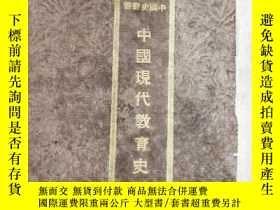 二手書博民逛書店1934年,良友圖書公司印行,周予同著《中國現代教育史》(1版1