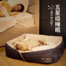 寵物窩保暖可拆洗狗床貓窩四季通用寵物床-完美 免運