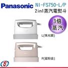 Panasonic 國際牌電熨斗/掛燙機 NI-FS750/NIFS750-L/P