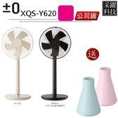 【加贈香氛機至9/30】正負零±0 極簡風電風扇 XQS-Y620 DC直流 電風扇 節能 12吋