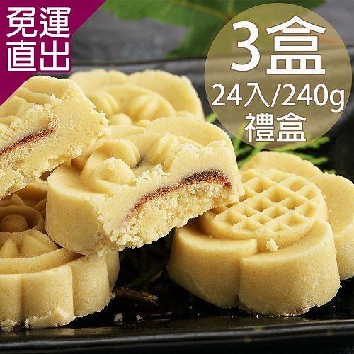 【蘇州采芝齋】 府城手作綠豆糕禮盒3盒〈24入/240g/盒〉【免運直出】