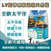 買5包送1包- LV藍帶無穀濃縮天然狗糧-1LB(450g) - 全齡用 (太平洋+膠原蔬果)