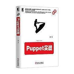 簡體書-十日到貨 R3Y【Puppet實戰】 9787111445180 機械工業出版社 作者:劉宇 著