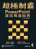 超極制霸-PowerPoint速成精通祕典(2013以上版本適用)