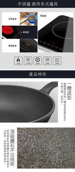 (下單送鏟+防燙夾) 金贊鍋【瑞士百年MONCROSS】IH鑽石深炒鍋具組32cm
