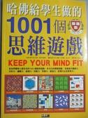 【書寶二手書T1/嗜好_PPA】哈佛給學生做的1001個思維遊戲_蒂姆.戴多普羅斯