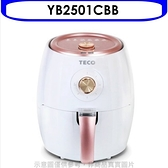 東元【YB2501CBB】東元2.5L油切氣炸鍋