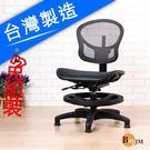 【百嘉美】芭比網布兒童電腦椅  辦公椅 ...