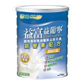 益富益葡寧鉻營養配方(原味)-750g/單罐【杏一】