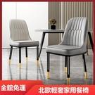 餐椅 北歐輕奢餐椅現代家用靠背凳子簡約網...