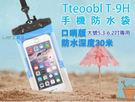 正品Tteoobl特比樂T-9H 手機防水袋 [大號] 口哨版防水30米 5.3-6.2吋內