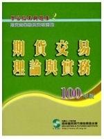 二手書《期貨交易理論與實務(100年版):期貨商業務員資格測驗》 R2Y ISBN:9866684458