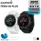 【期間限定 年後出貨】GARMIN 旗艦運動腕表-fenix 5S Plus (黑色/白色) 010-01987-76/71