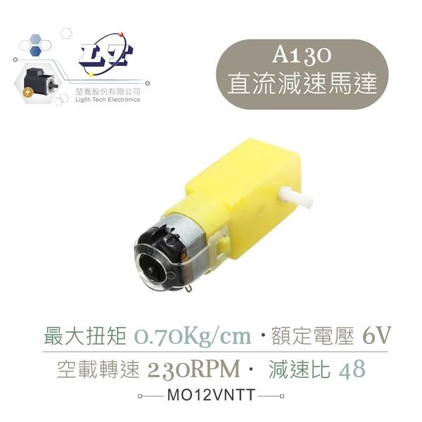 『堃喬』直流6V雙軸減速馬達 A130 230RPM『堃邑Oget』