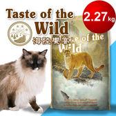 海陸饗宴Taste of the Wild 峽谷河鱒魚燻鮭 愛貓專用 2.27Kg