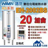 《鴻茂》 BS系列 數位化 分離控制型 電能熱水器 20加侖 EH-2002BS 立地式【不含安裝、區域限制】