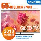 SAMSUNG 三星 65吋 4K平面 UHD QLED 直下式背光 液晶電視 QA65Q9FNA HDR10 65Q9F + 基本安裝 + 好禮