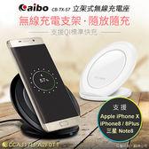 [哈GAME族]免運費 可刷卡 aibo TX-S7 立架式 無線快充充電板 充電座 支援多款Qi手機 CB-TX-S7