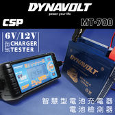 MT-700智慧型充電器6V/12V電池充電器+電池檢測器+電池維護