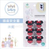 ✿蟲寶寶✿【Vivibaby】迪士尼正版授權!居家安全 插座安全蓋 - 米妮 (一組6入)