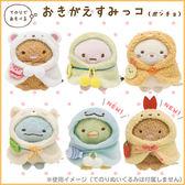 Hamee 日本正版 San-X 角落生物 絨毛娃娃 掌上型玩偶 變裝服裝配件 披風斗篷 (任選) MR71806