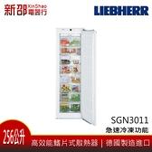 *~新家電錧~* LIEBHERR利勃 [SGN3011] 256公升 無霜獨立式冷藏櫃 白色 德國製造 實體店面