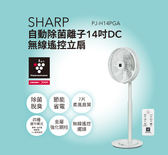 限量【SHARP夏普】14吋 自動除菌離子DC節能風扇 PJ-H14PGA 免運費