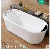 歐朔獨立民宿小戶型浴缸家用成人衛生間亞克力網紅浴盆1.2m1.7米 酷男精品館
