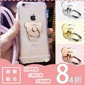 三星 S8 Plus S8 Note5 C9 Pro 空壓殼支架小熊 三件組 手機殼+指環支架+掛繩