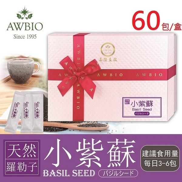 高纖窈窕代餐 小紫蘇(媽魯果) 隨身包60包/盒(禮盒)【美陸生技AWBIO】