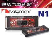 【Nakamichi】日本中道 旗艦級 N1 重低音專用擴大機