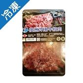 澳洲冷凍牛絞肉200G/盒【愛買冷凍】