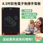 8.5吋 液晶手寫板 智能電子手繪板 兒童練字 繪畫 塗鴉小黑板 寫字板 留言板