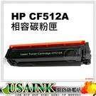 USAINK ~ HP CF512A / 204A 黃色相容碳粉匣   適用: HP Color LaserJet Pro M154a/M154nw/M180n/M181fw/CF510A/CF511A/CF513A