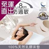 日本藤田 瑞士防蹣抗菌親膚雲柔 頂級天然乳膠床墊(厚8CM) 雙人【免運直出】